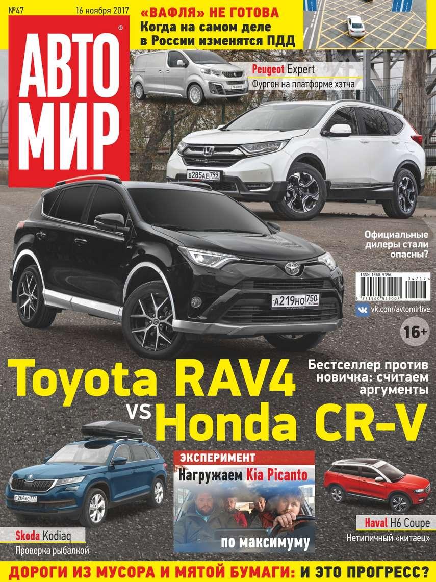 Фото - Редакция журнала Автомир Автомир 47-2017 авто