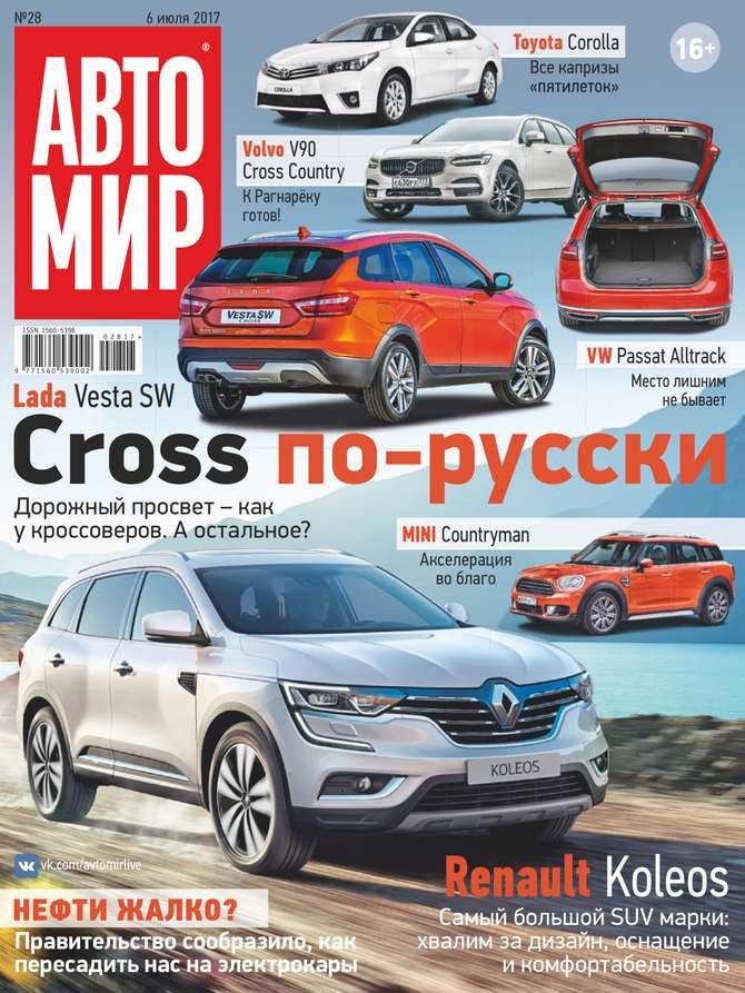 Фото - Редакция журнала Автомир Автомир 28-2017 авто