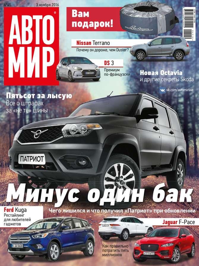 Фото - Редакция журнала Автомир Автомир 45-2016 авто