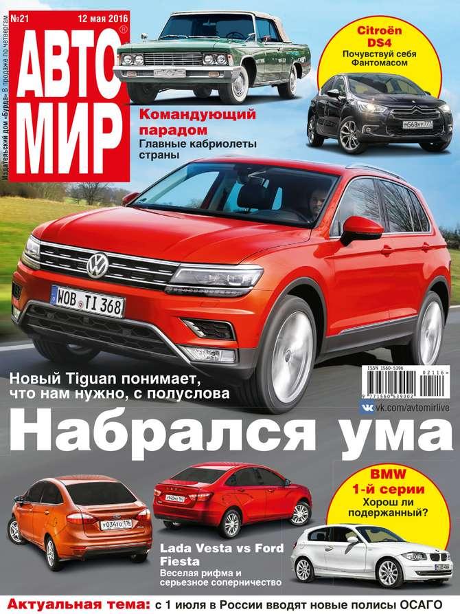 Фото - Редакция журнала Автомир Автомир 21-2016 авто