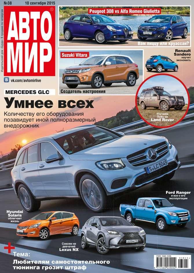 Фото - Редакция журнала Автомир Автомир 38-2015 авто