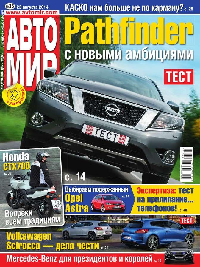 Фото - Редакция журнала Автомир Автомир 35 авто