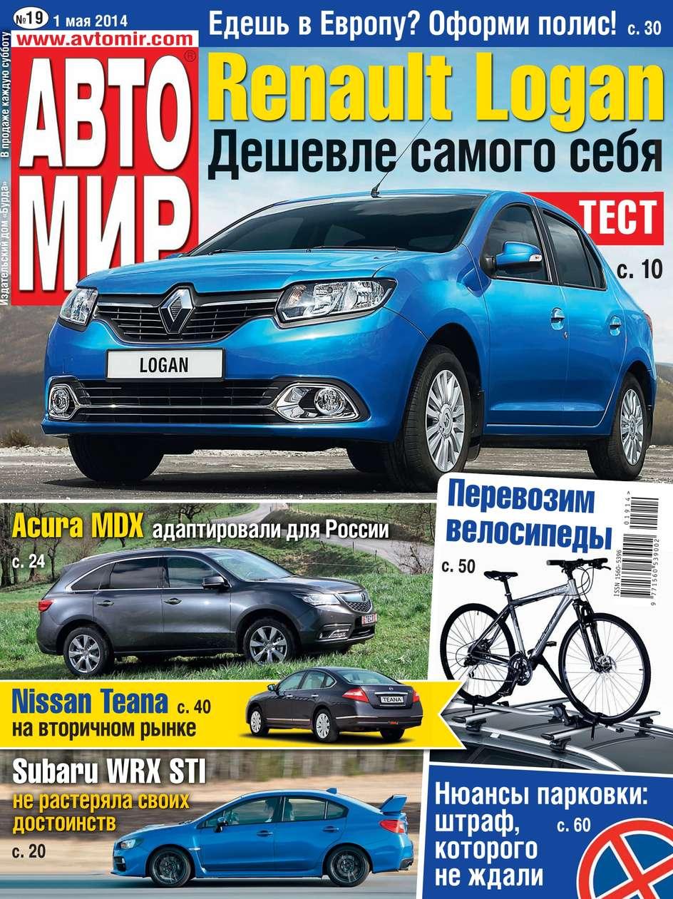 Фото - Редакция журнала Автомир Автомир 19 авто