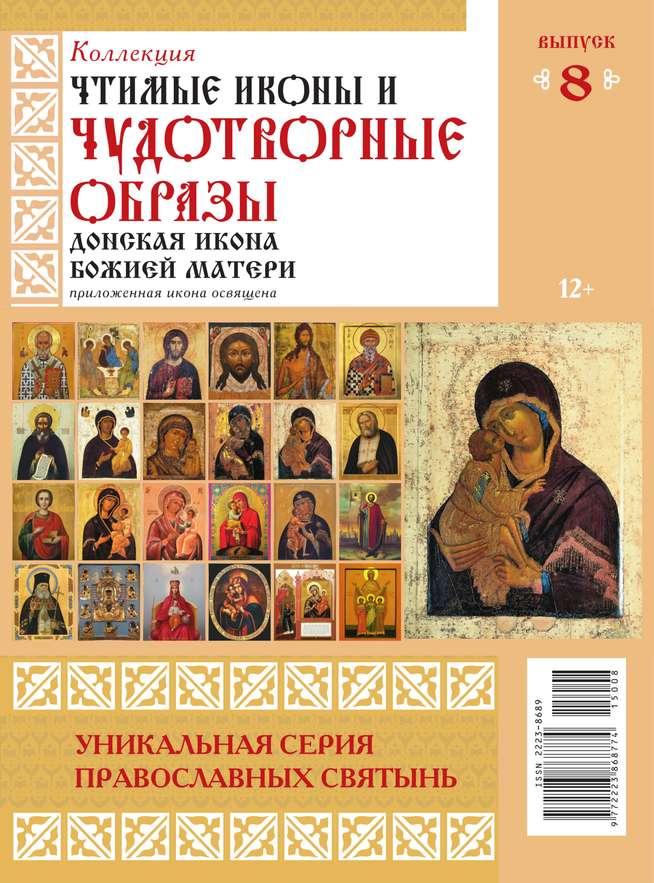 цена на Редакция журнала Коллекция Православных Святынь Коллекция Православных Святынь 08-2015