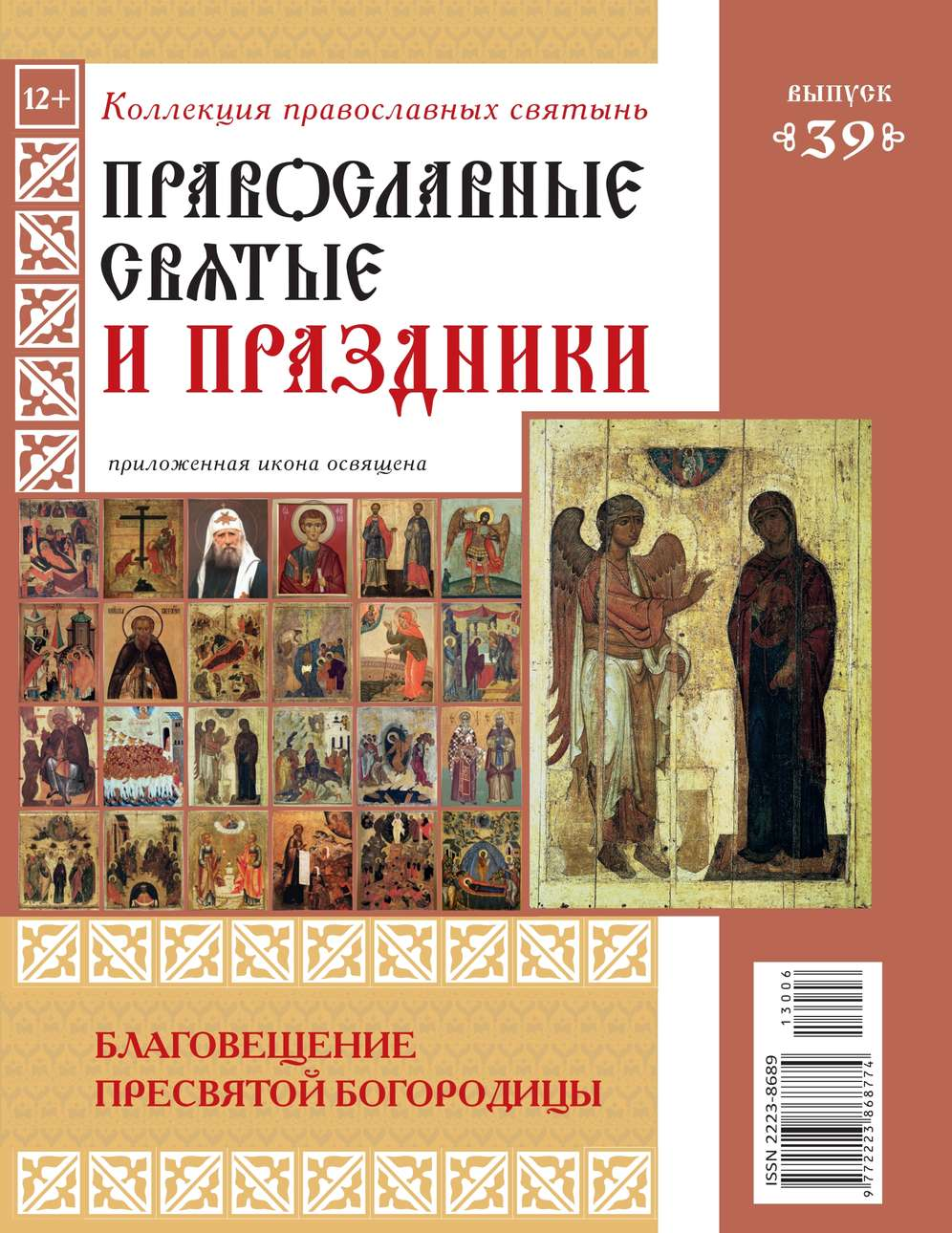 Редакция журнала Коллекция Православных Святынь Коллекция Православных Святынь 39 jd коллекция черный 39