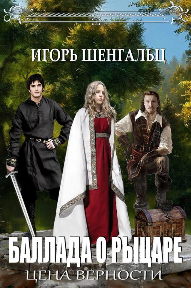 Игорь Шенгальц Баллада о Рыцаре. Цена верности цена в Москве и Питере