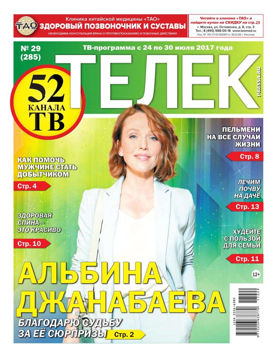 Телек Pressa.ru 29-2017