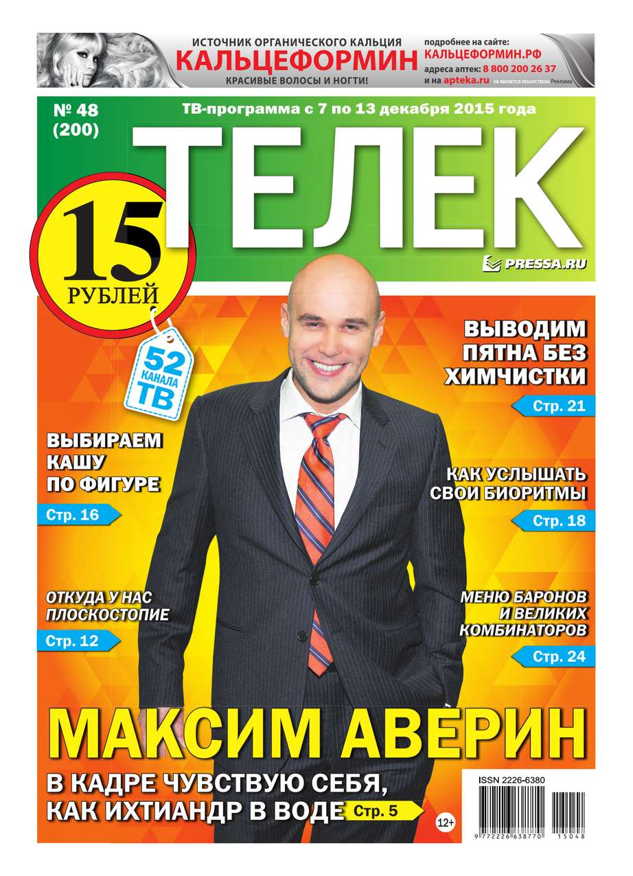 Телек Pressa.ru 48-2015