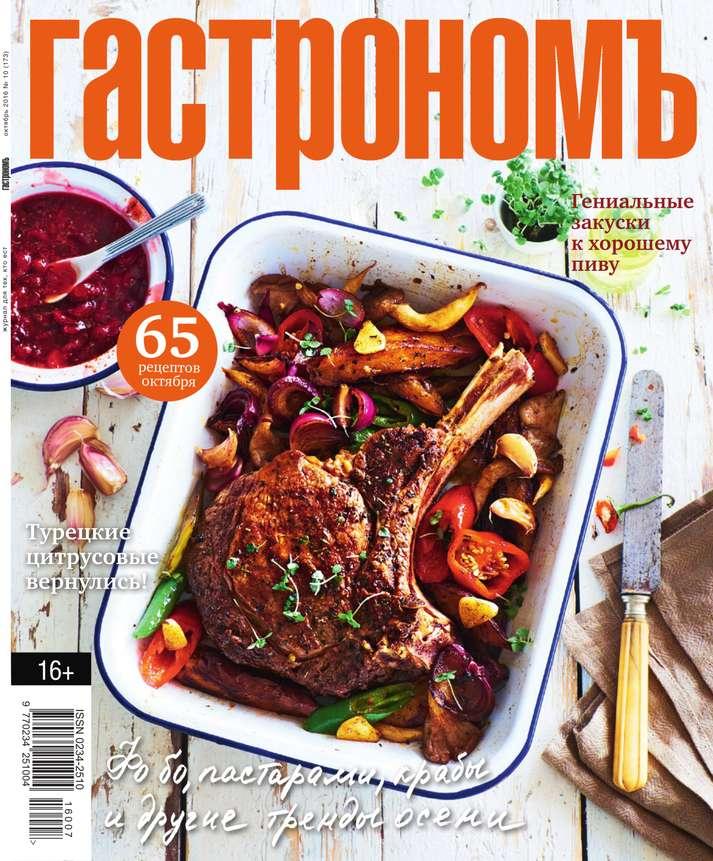Редакция журнала Гастрономъ Гастрономъ 10-2016