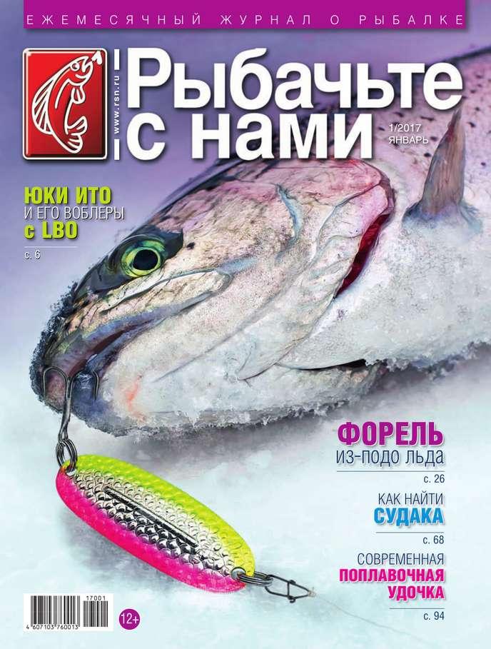 Редакция журнала Рыбачьте с Нами Рыбачьте с Нами 01-2017 редакция журнала рыбачьте с нами рыбачьте с нами 01 2018