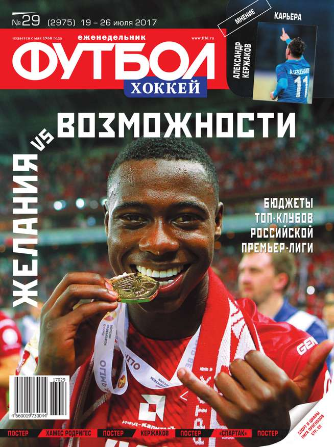 Редакция журнала Футбол. Хоккей Футбол. Хоккей 29-2017 цены