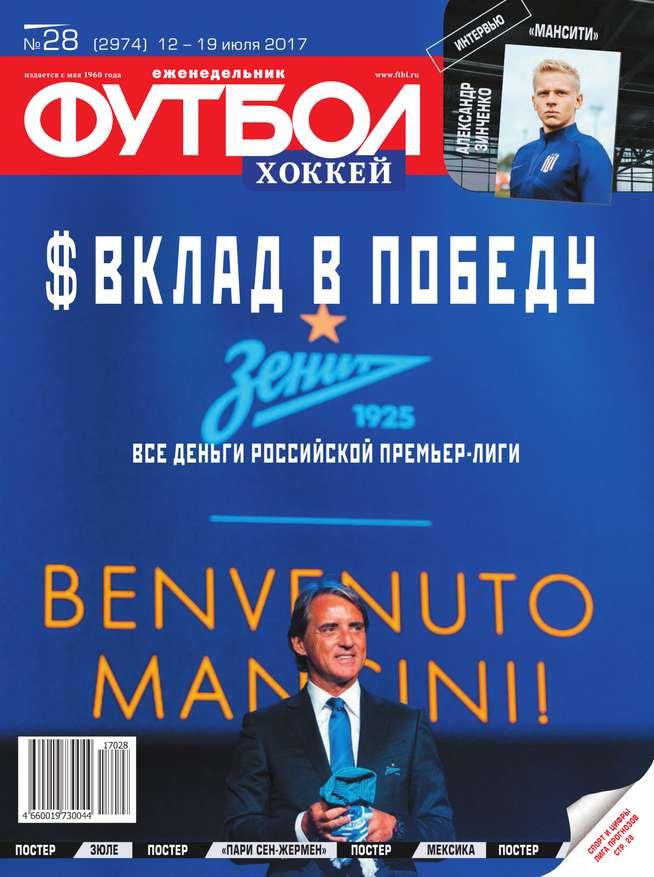 Редакция журнала Футбол. Хоккей Футбол. Хоккей 28-2017 цены