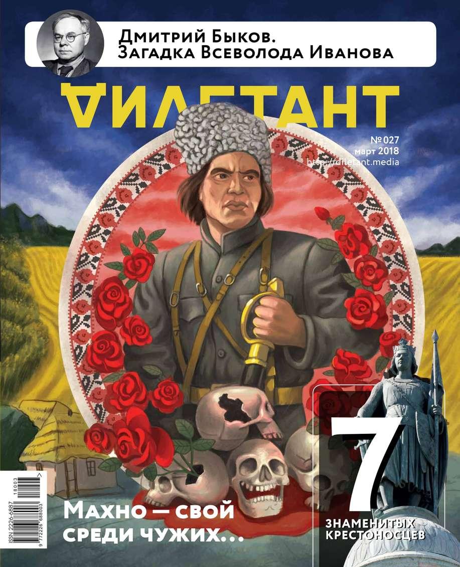 Редакция журнала Дилетант Дилетант 27 журнал дилетант июнь 2018 030