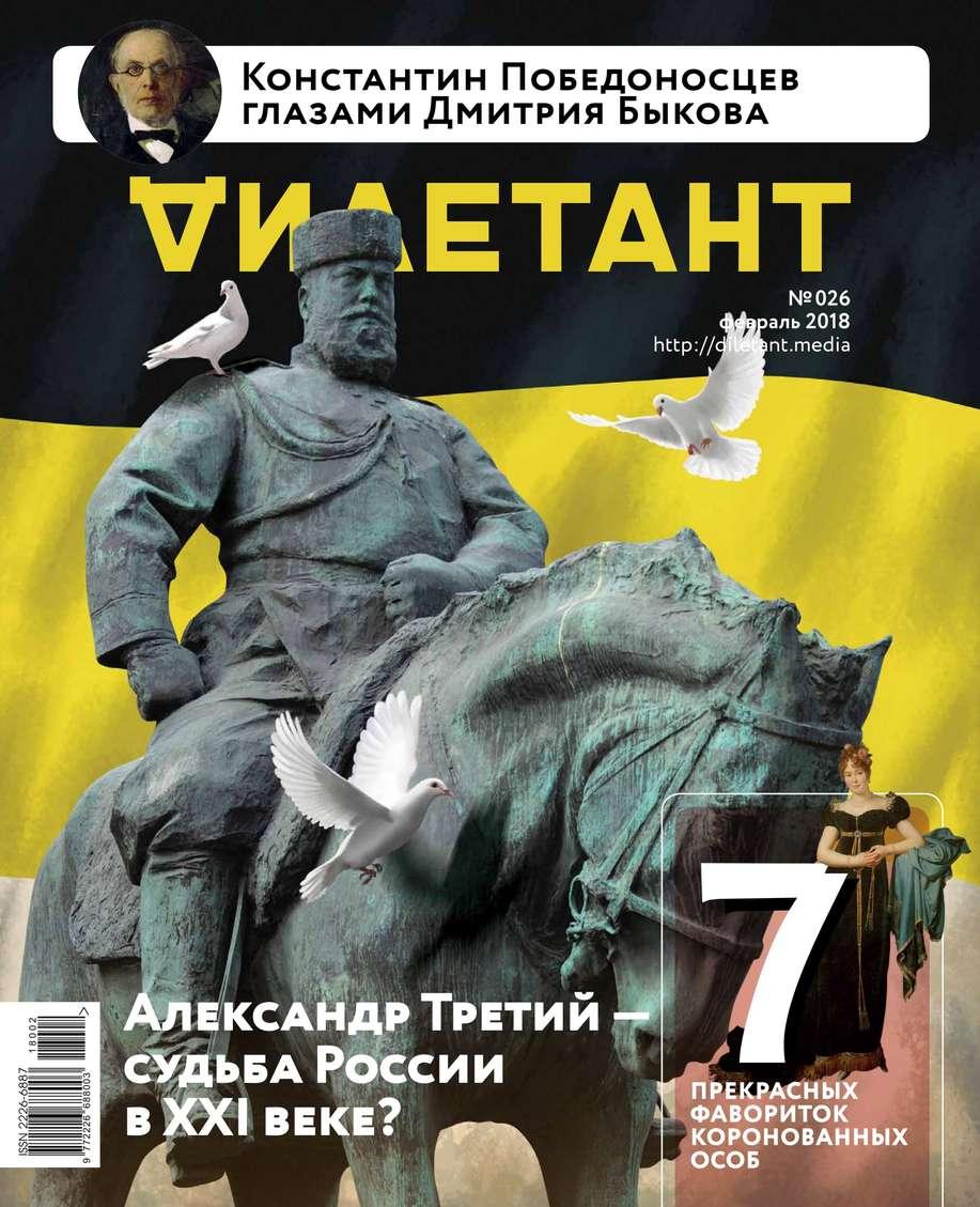 Редакция журнала Дилетант Дилетант 26 журнал дилетант июнь 2018 030