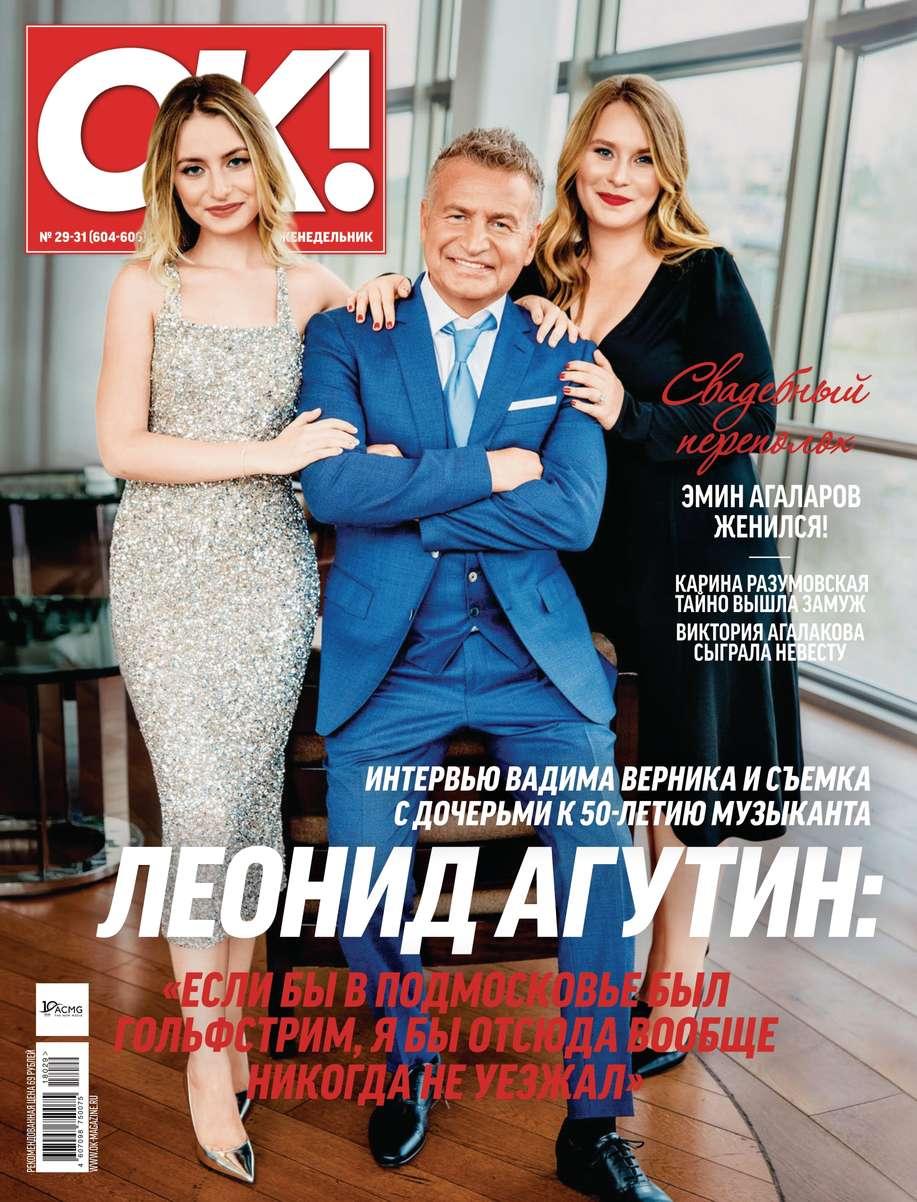 Редакция журнала OK! OK! 29-31-2018 редакция журнала ok ok 25 2018