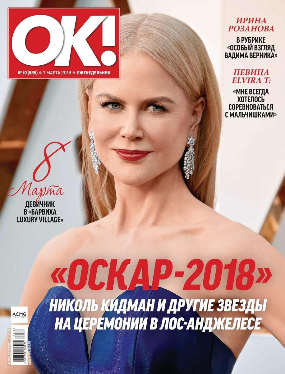 Редакция журнала OK! OK! 10-2018 редакция журнала ok ok 25 2018