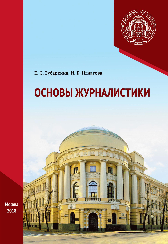 Е. С. Зубаркина Основы журналистики. Практикум