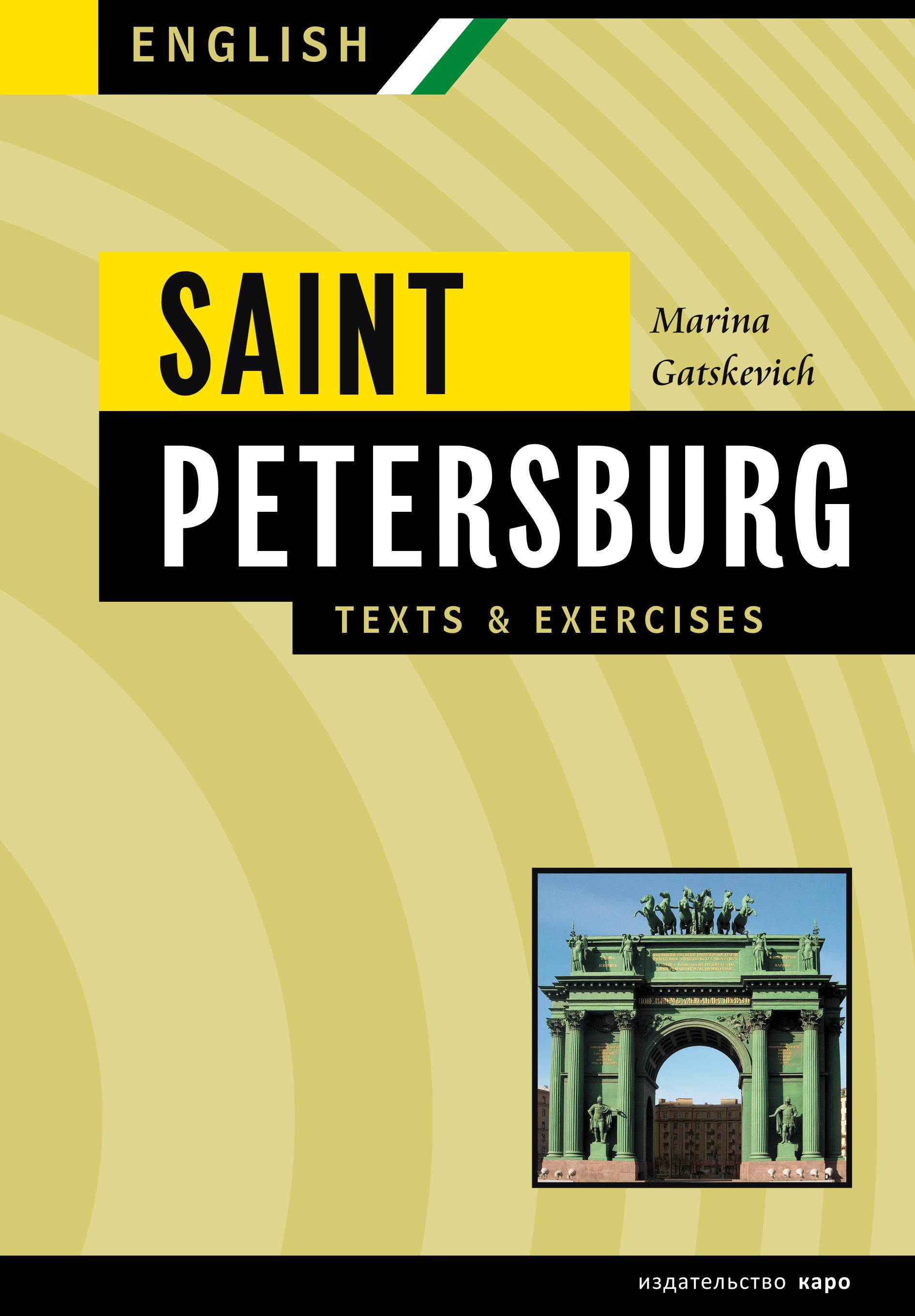 Марина Гацкевич Санкт-Петербург. Тексты и упражнения. Книга 2 / Saint Petersburg: Texts & Exercises