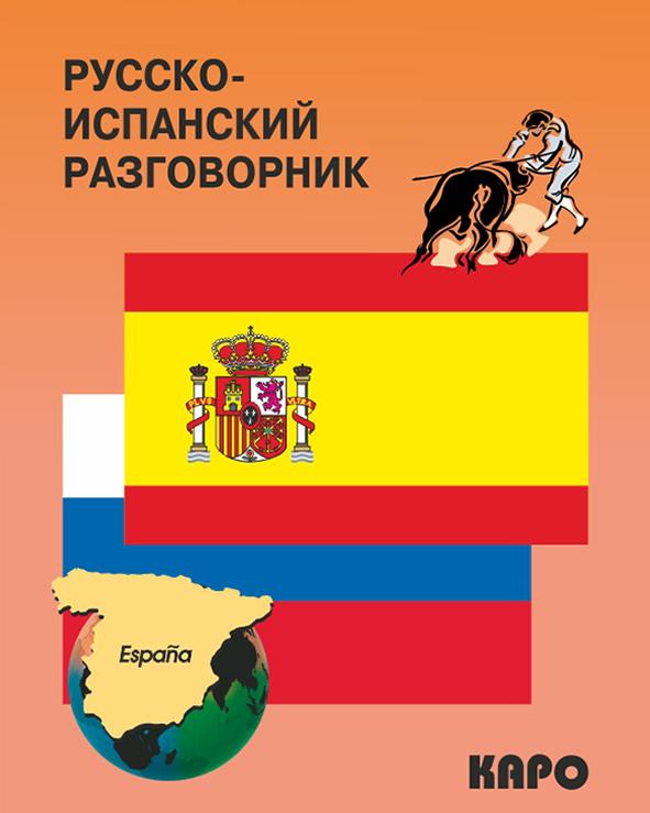 Отсутствует Русско-испанский разговорник русско хинди разговорник
