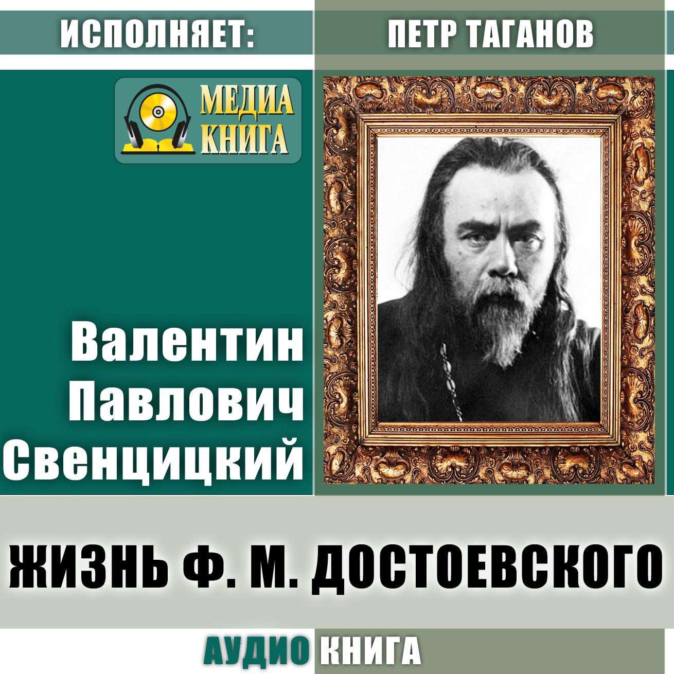 Жизнь Ф. М. Достоевского