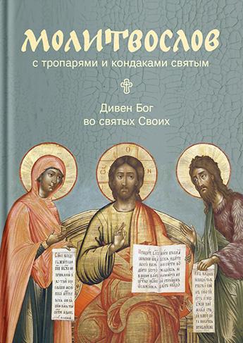 molitvoslov s troparyami i kondakami svyatym diven bog vo svyatykh svoikh