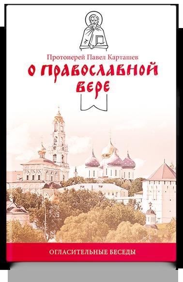 протоиерей Павел Карташев О православной вере. Огласительные беседы