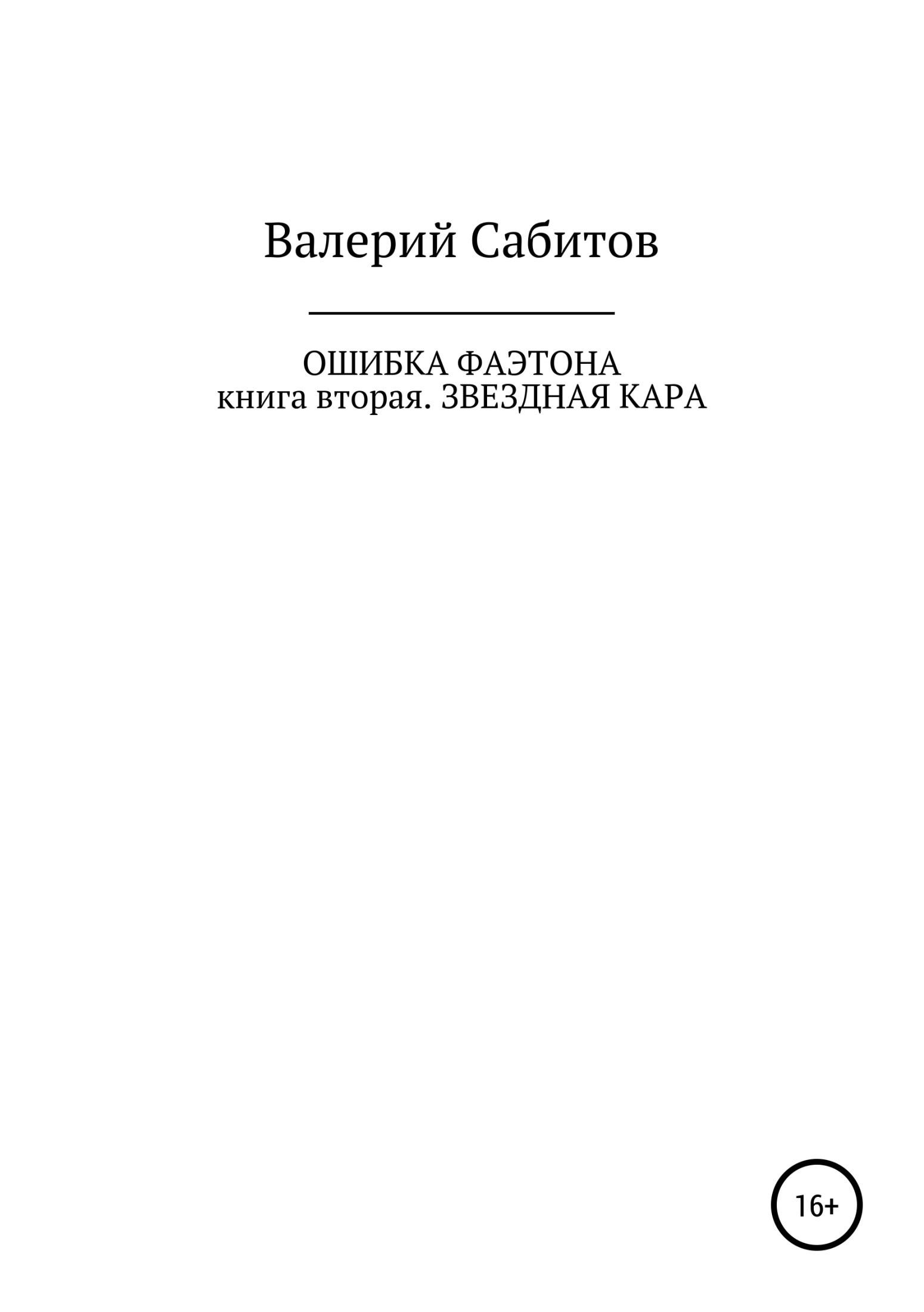Валерий Сабитов Ошибка Фаэтона. Книга вторая. Звездная кара