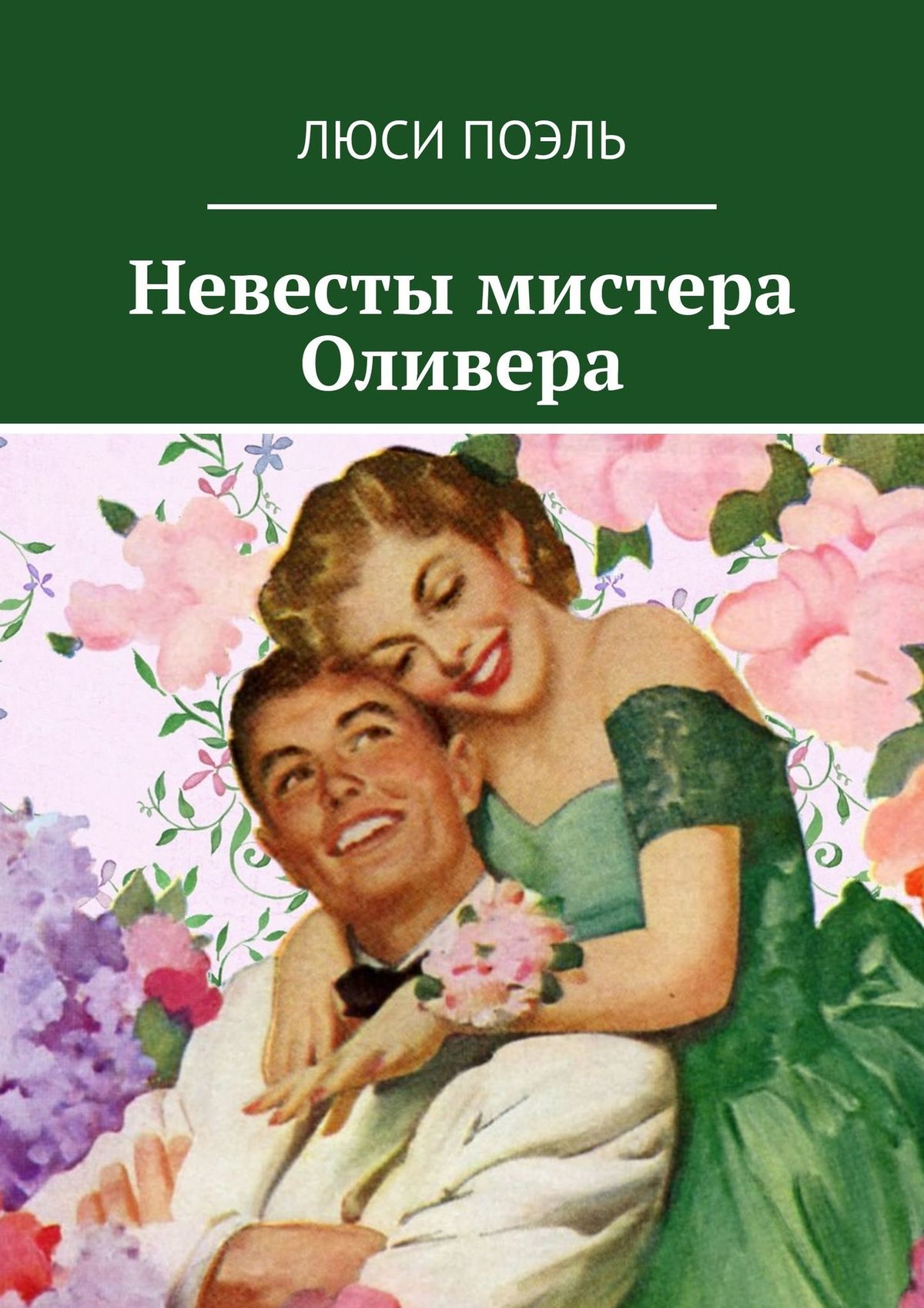 Люси Поэль Невесты мистера Оливера люси поэль двое любовная лирика