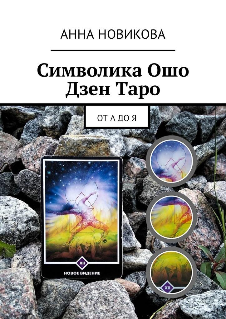 Анна Новикова Символика Ошо ДзенТаро. ОтАдоЯ