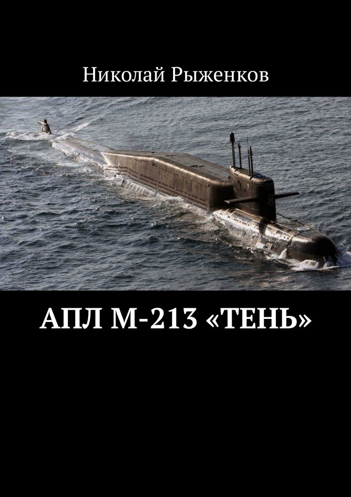 Николай Рыженков АПЛ М-213 «Тень» николай рыженков апл м 213 тень