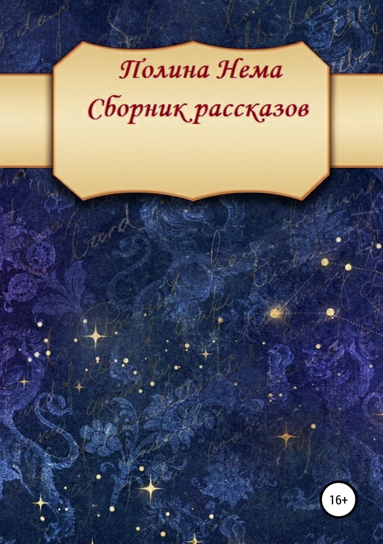 Полина Нема Сборник рассказов пеунова с про любовь