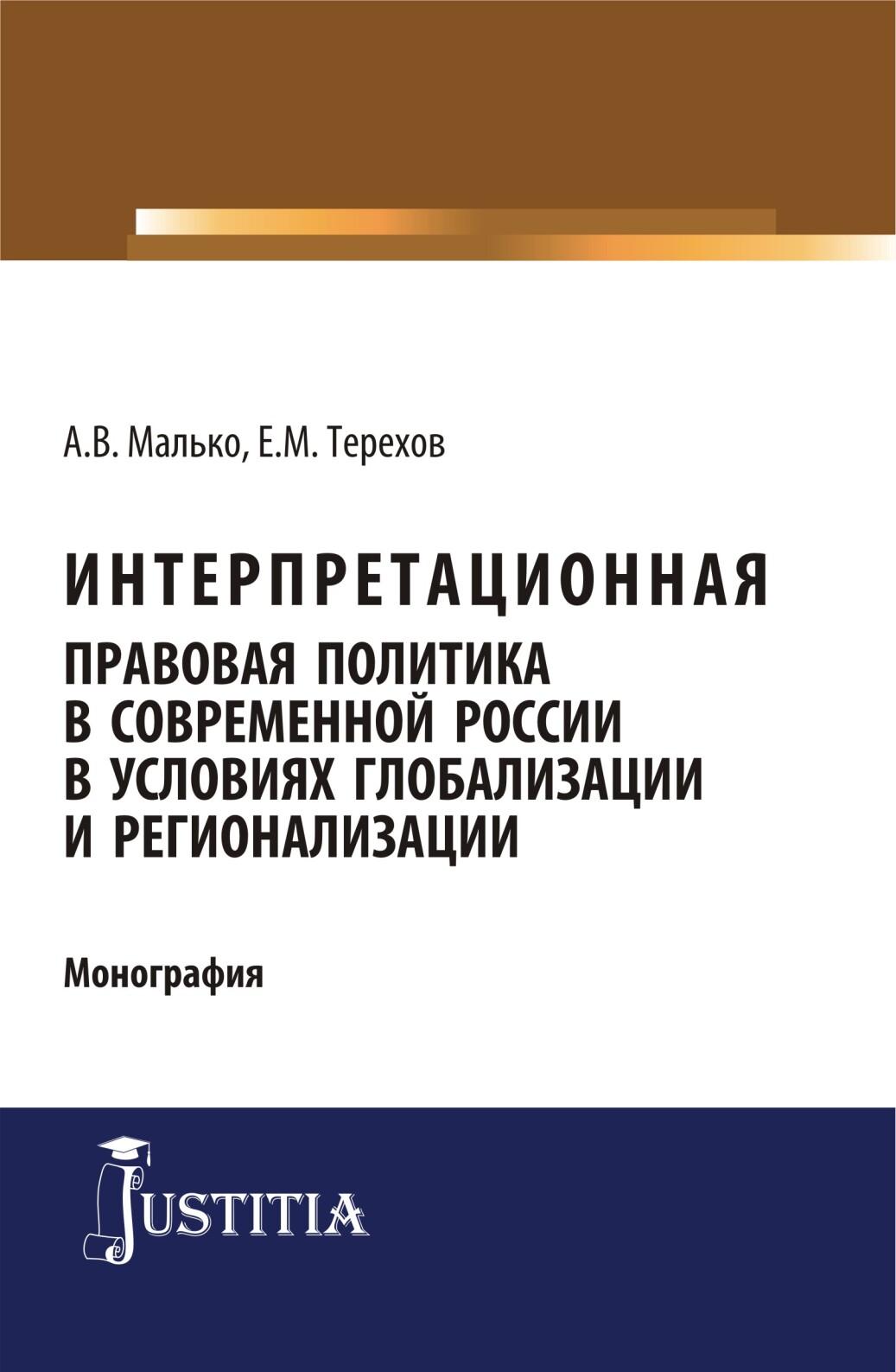 все цены на А. В. Малько Интерпретационная правовая политика в современной России в условиях глобализации и регионализации онлайн