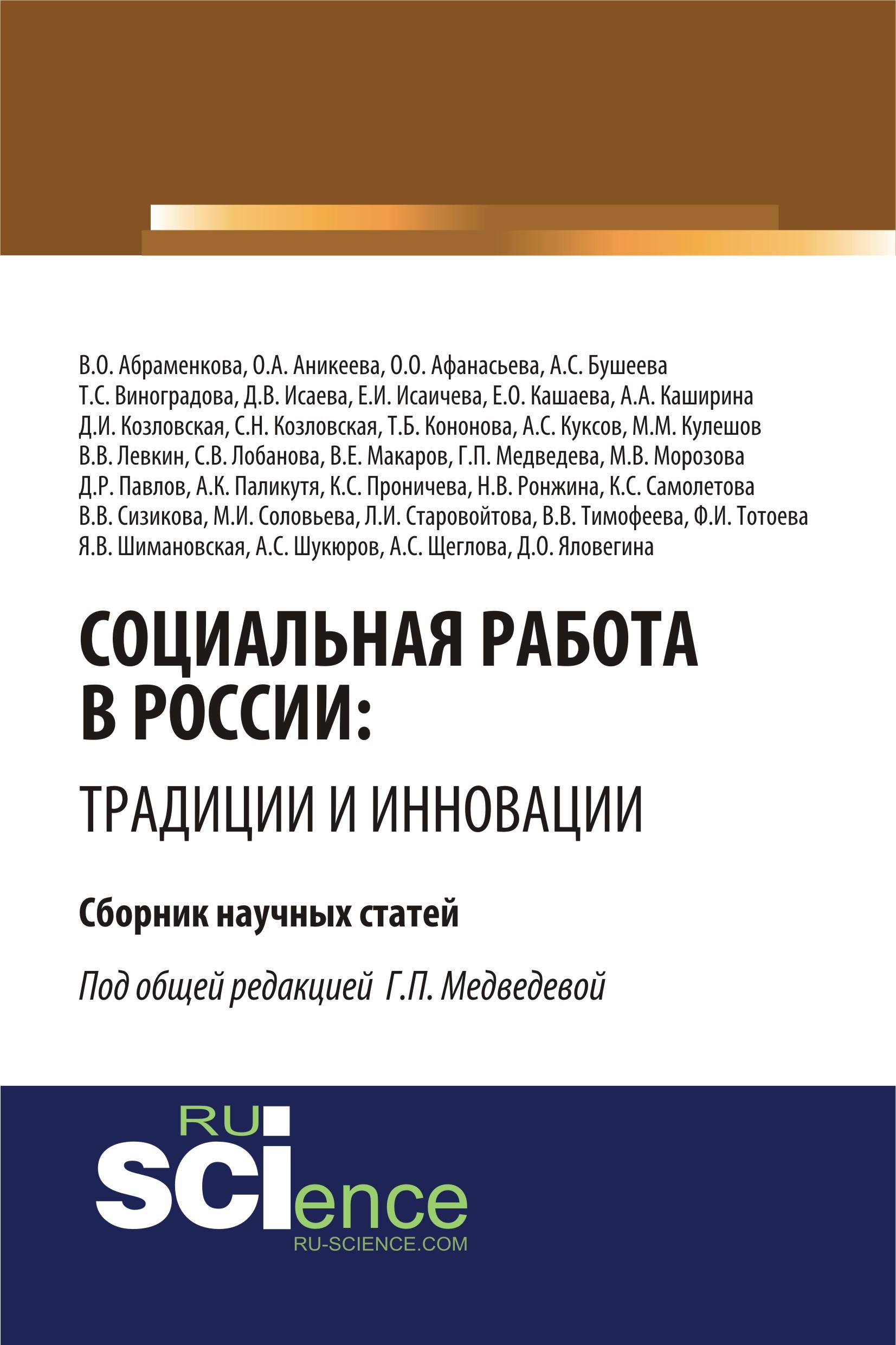 Сборник статей Социальная работа в России: традиции и инновации
