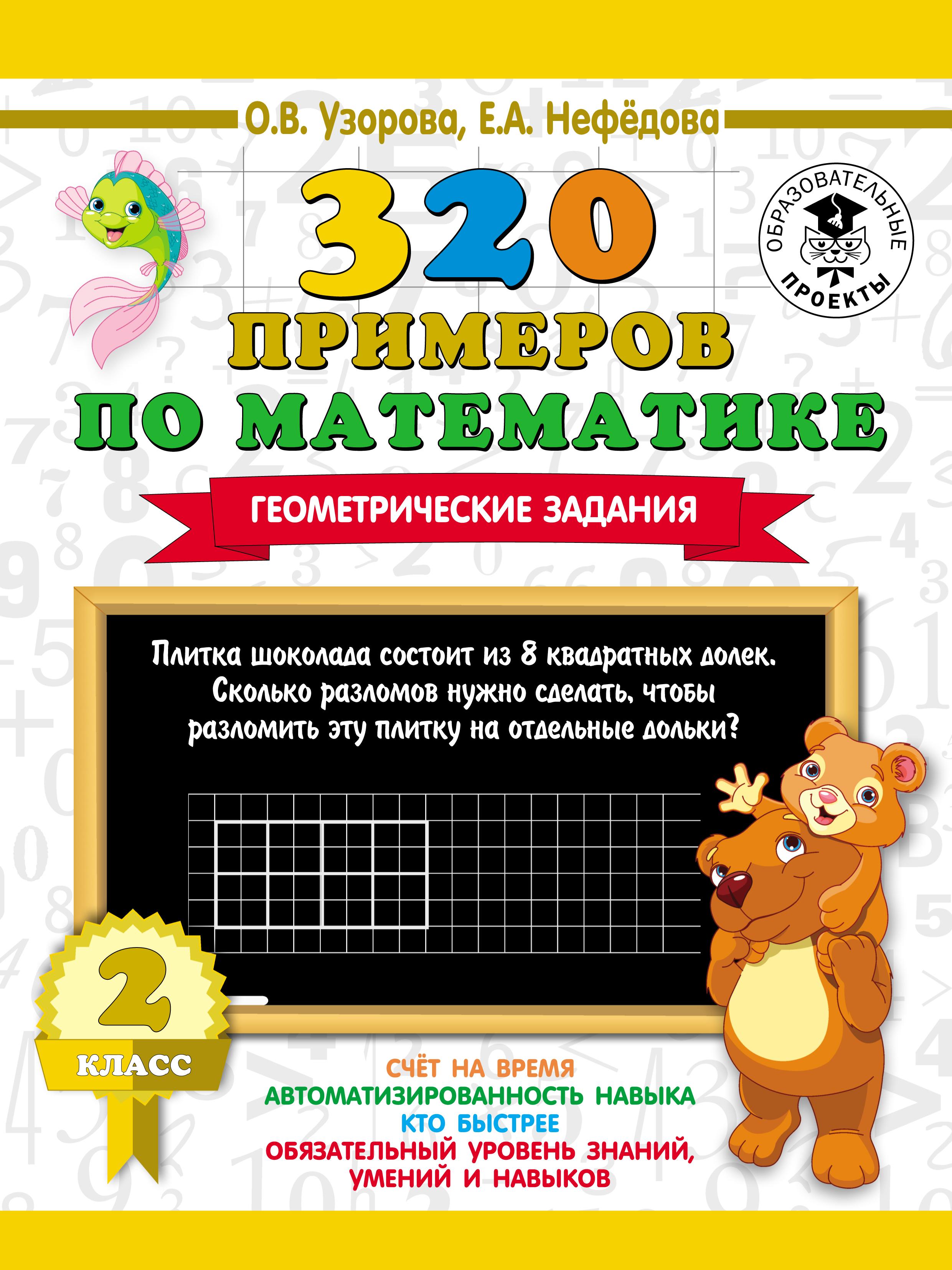 О. В. Узорова 320 примеров по математике. Геометрические задания. 2 класс цена 2017