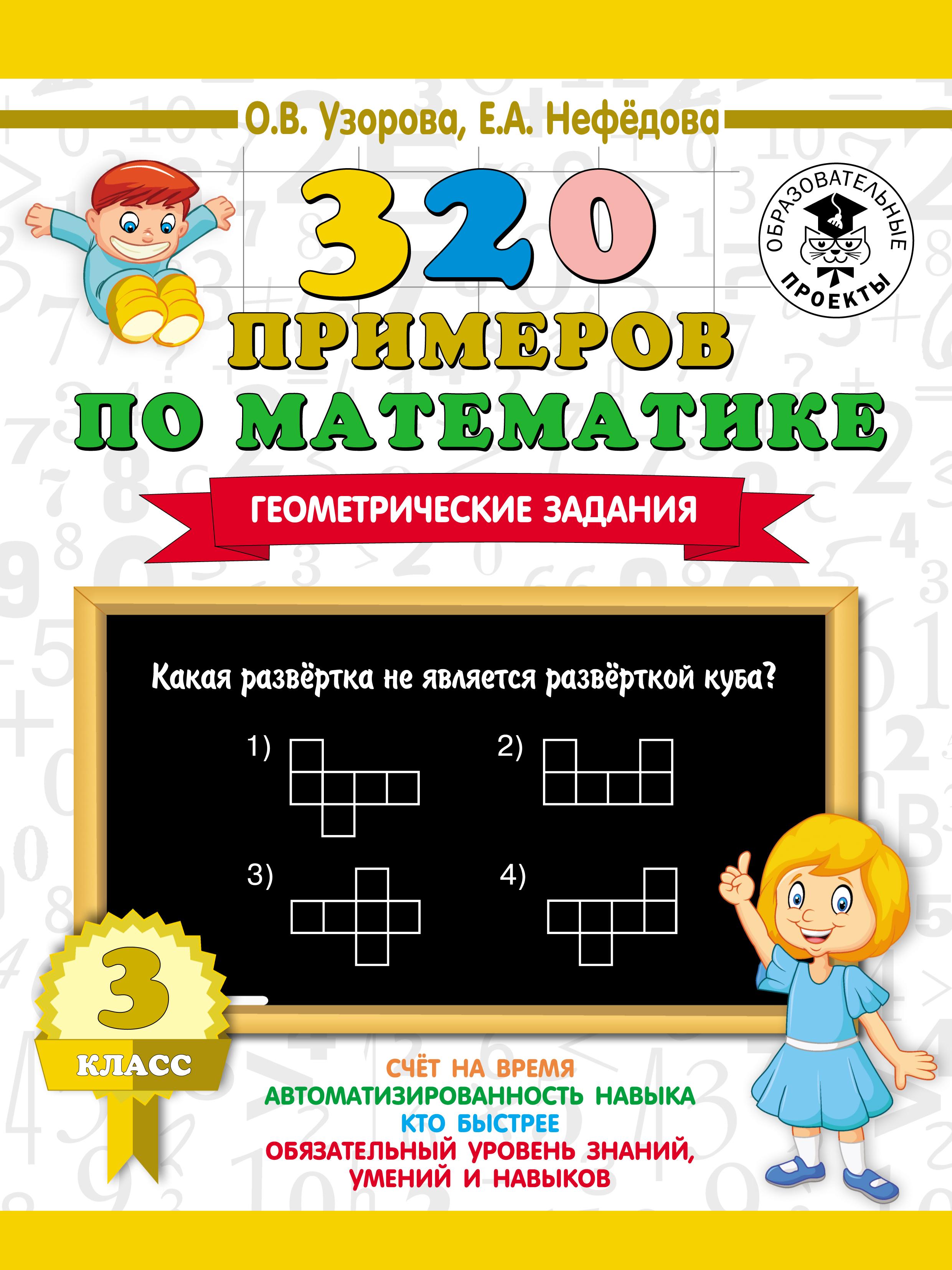 О. В. Узорова 320 примеров по математике. Геометрические задания. 3 класс цена 2017