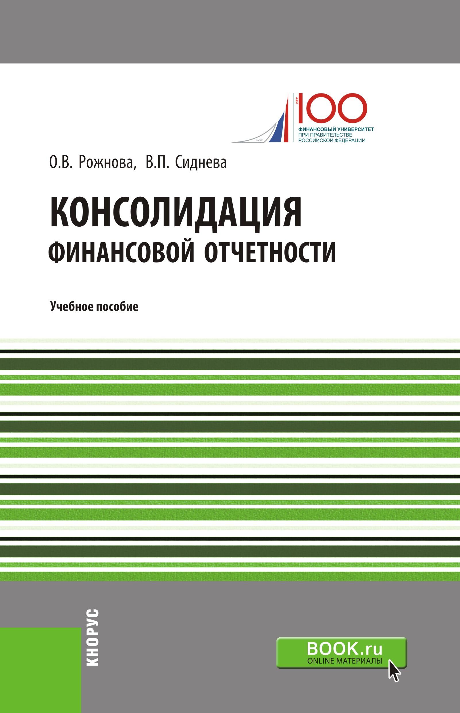 О. В. Рожнова Консолидация финансовой отчетности. Учебное пособие