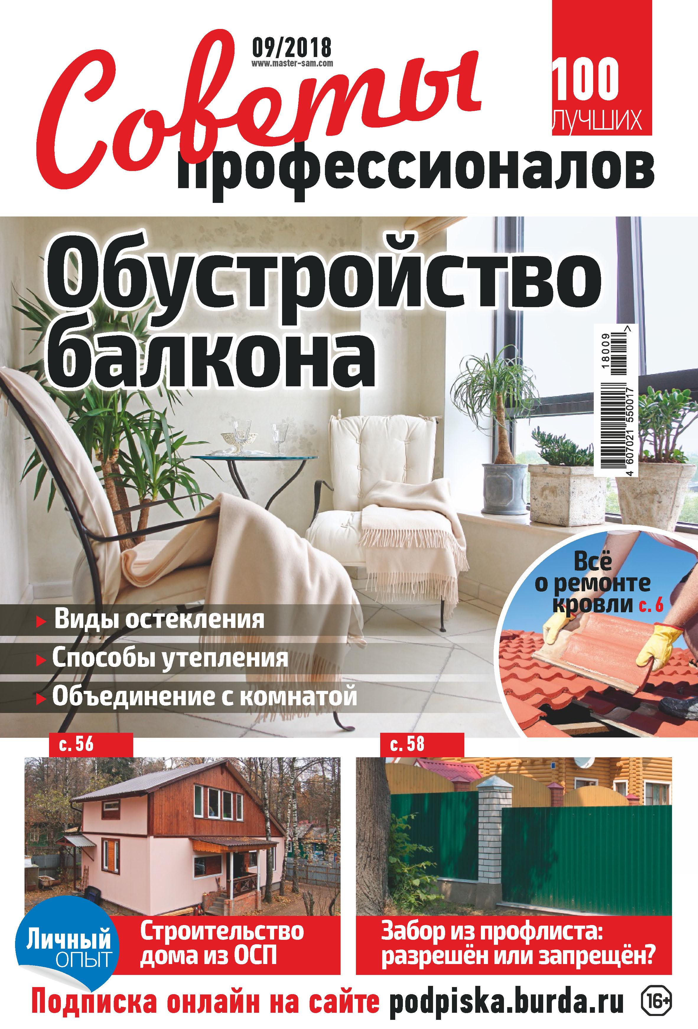 Отсутстует Соеты профессионало №09/2018