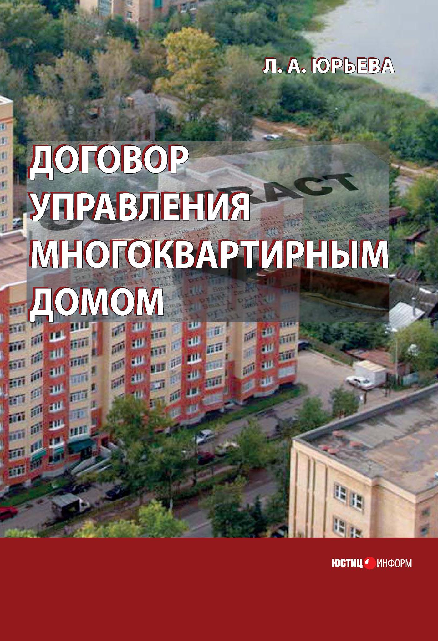 Л. А. Юрьева Договор управления многоквартирным домом