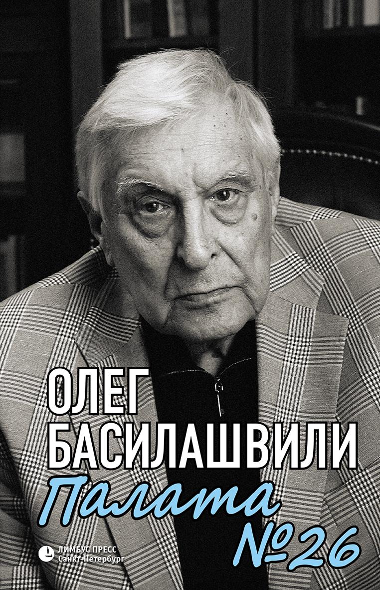 Олег Басилашвили Палата № 26. Больничная история