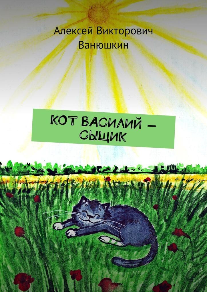 Алексей Викторович Ванюшкин Кот Василий – сыщик казан bohmann bh 605