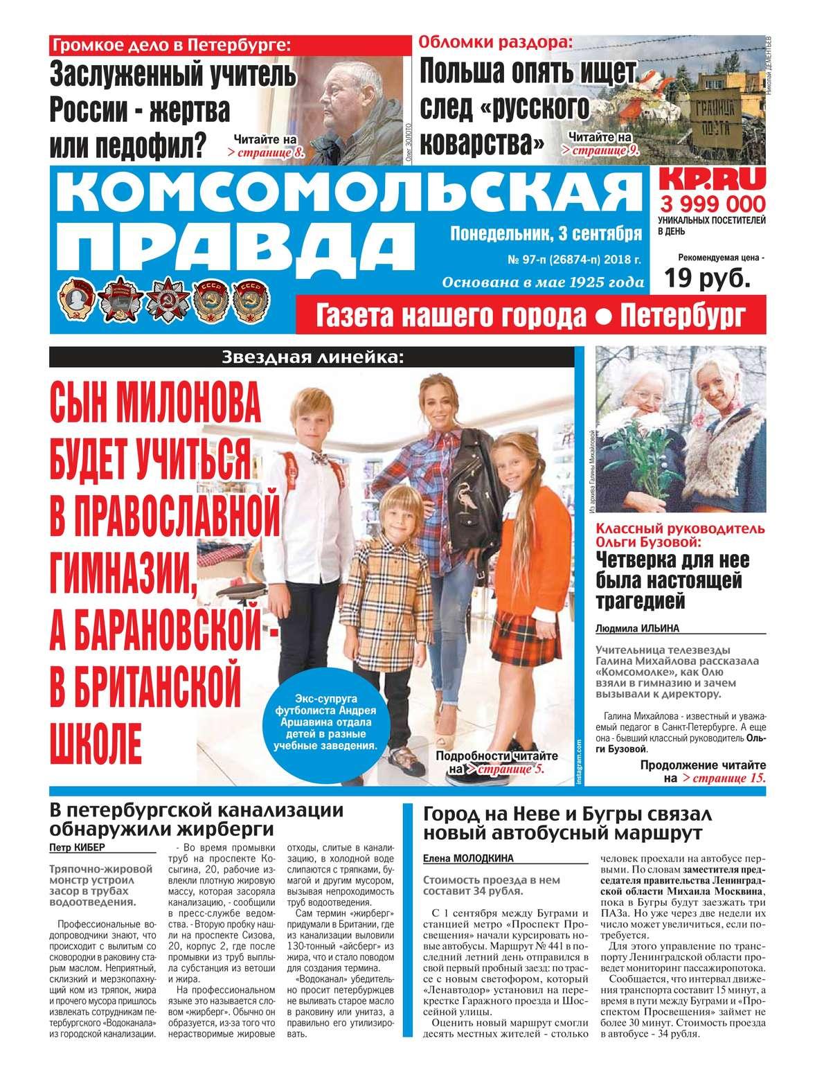 Редакция газеты Комсомольская Правда. - Комсомольская Правда. - 97п-2018