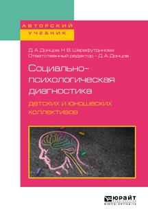 Социально-психологическая диагностика детских и юношеских коллективов. Учебное пособие для бакалавриата, специалитета и магистратуры фото