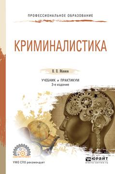 Николай Павлович Яблоков Криминалистика 3-е изд., пер. и доп. Учебник и практикум для СПО цена 2017