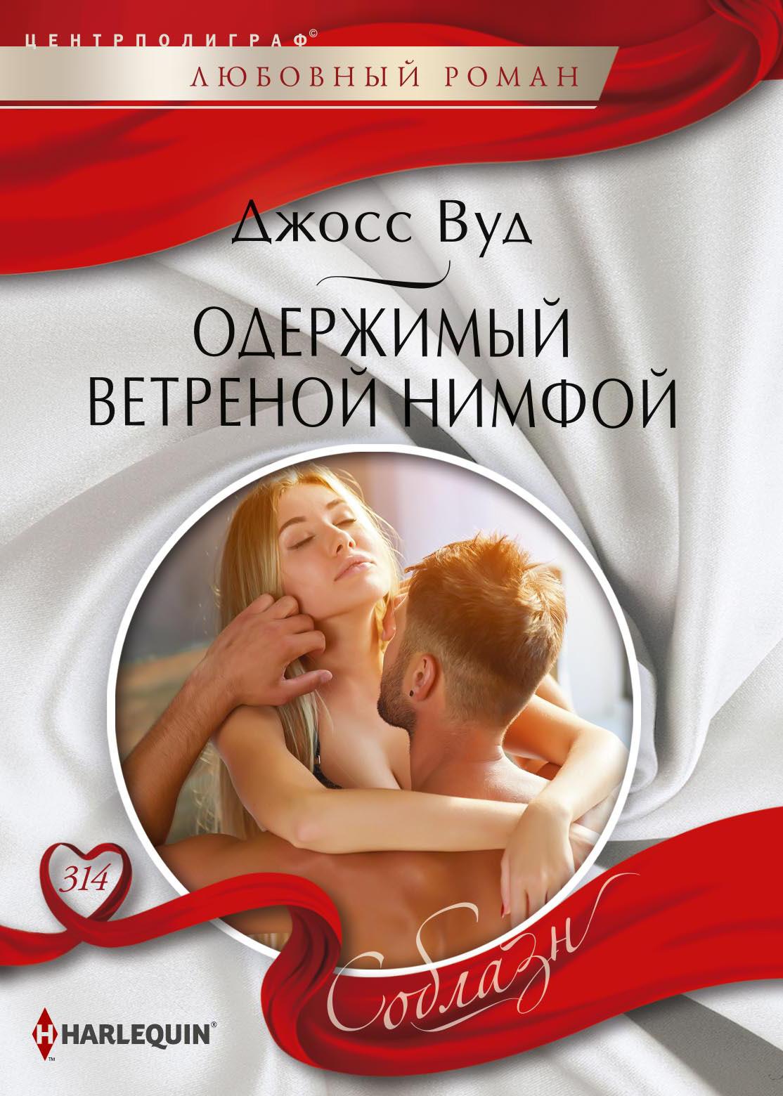 Джосс Вуд Одержимый ветреной нимфой бретт мак лахлин java и xml 2 е издание