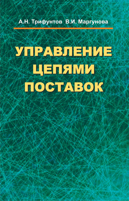 В. И. Маргунова Управление цепями поставок
