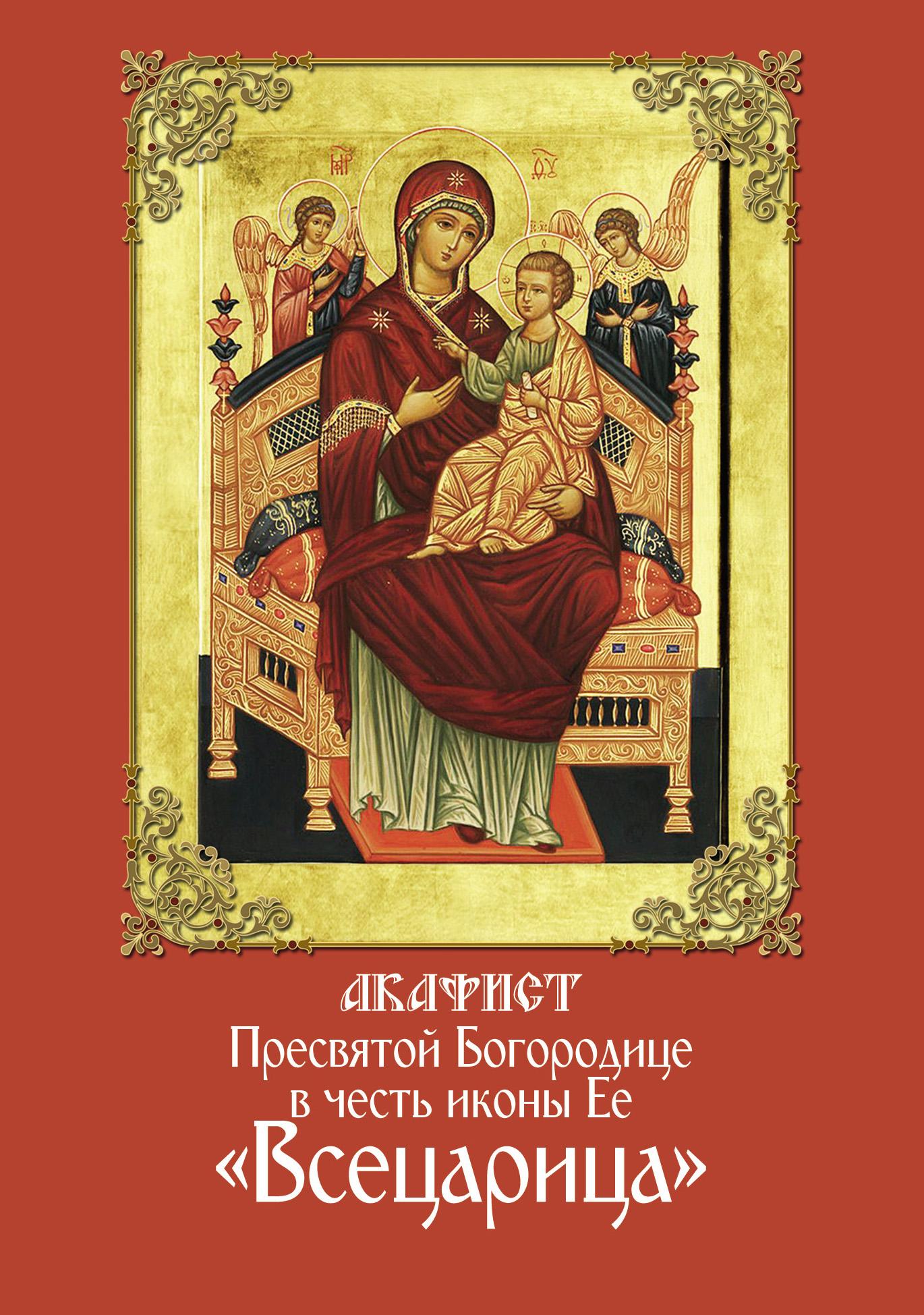 Сборник Акафист Пресвятой Богородице в честь иконы Ее «Всецарица» календарь 2015 чудотворная икона 45501