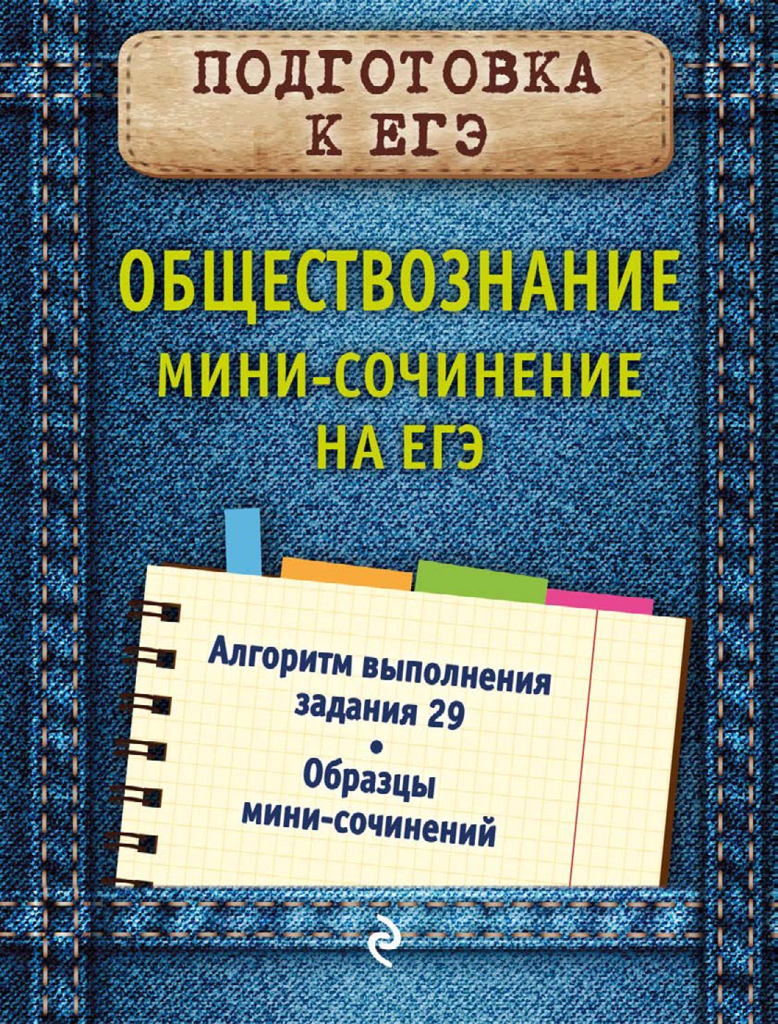 купить О. В. Кишенкова Обществознание. Мини-сочинение на ЕГЭ по цене 129 рублей
