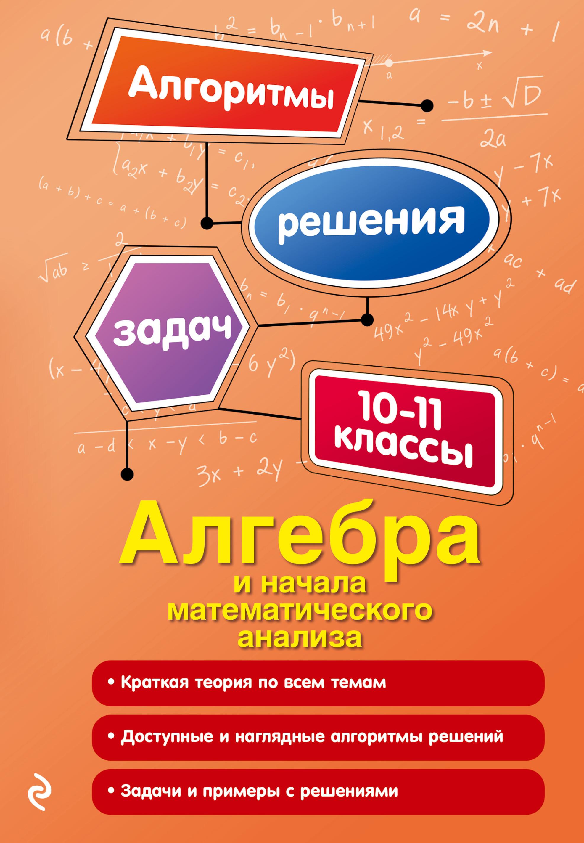 Неля Литвиненко Алгебра и начала математического анализа. 10-11 классы н с никитина высшая алгебра теория и решения типовых задач isbn 978 5 9228 1848 3