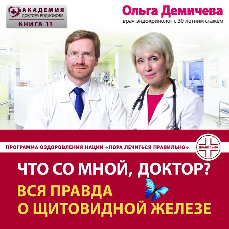 О. Ю. Демичева Что со мной, доктор? Вся правда о щитовидной железе о ю демичева что со мной доктор вся правда о щитовидной железе