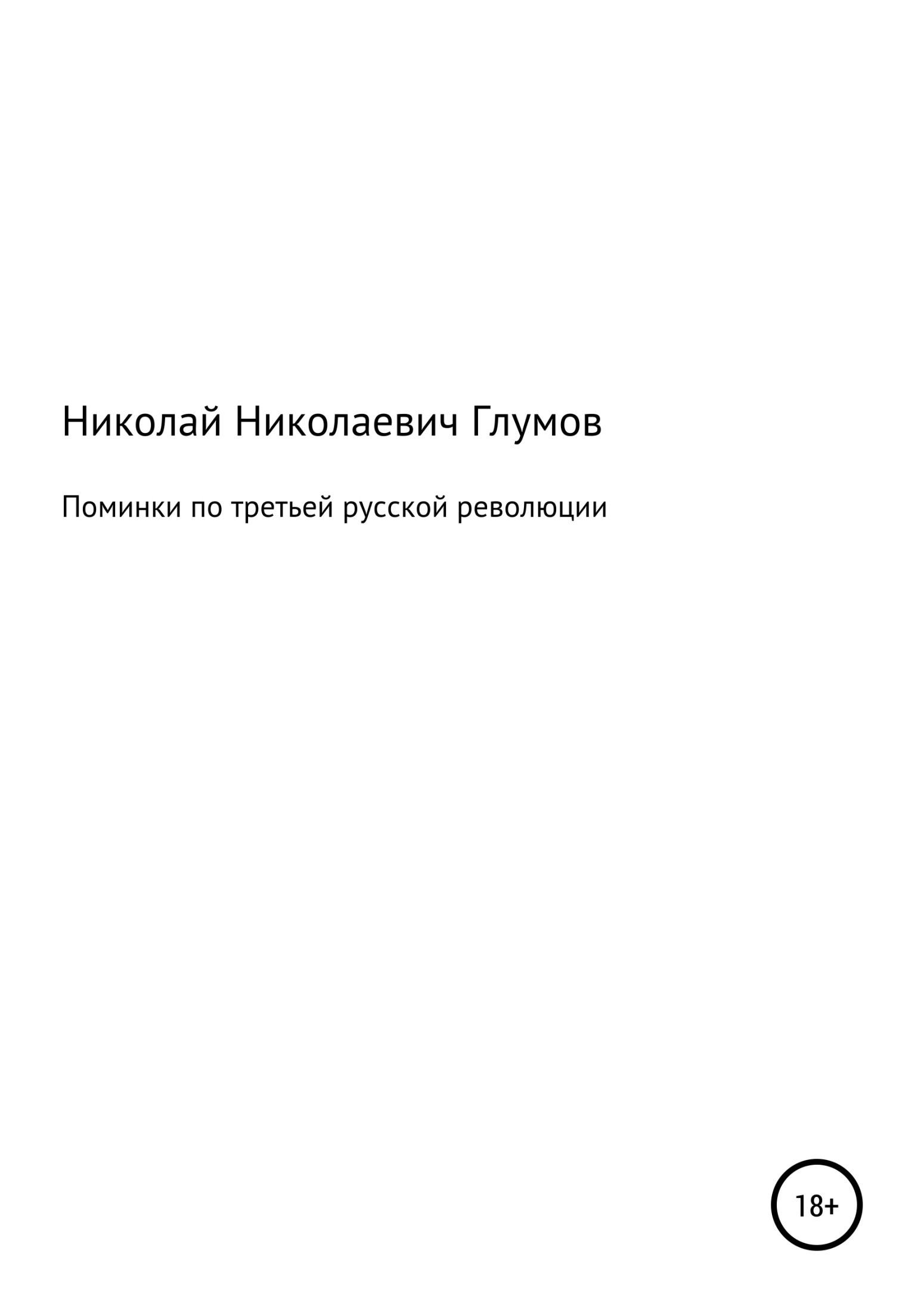 цены на Николай Николаевич Глумов Поминки по третьей русской революции